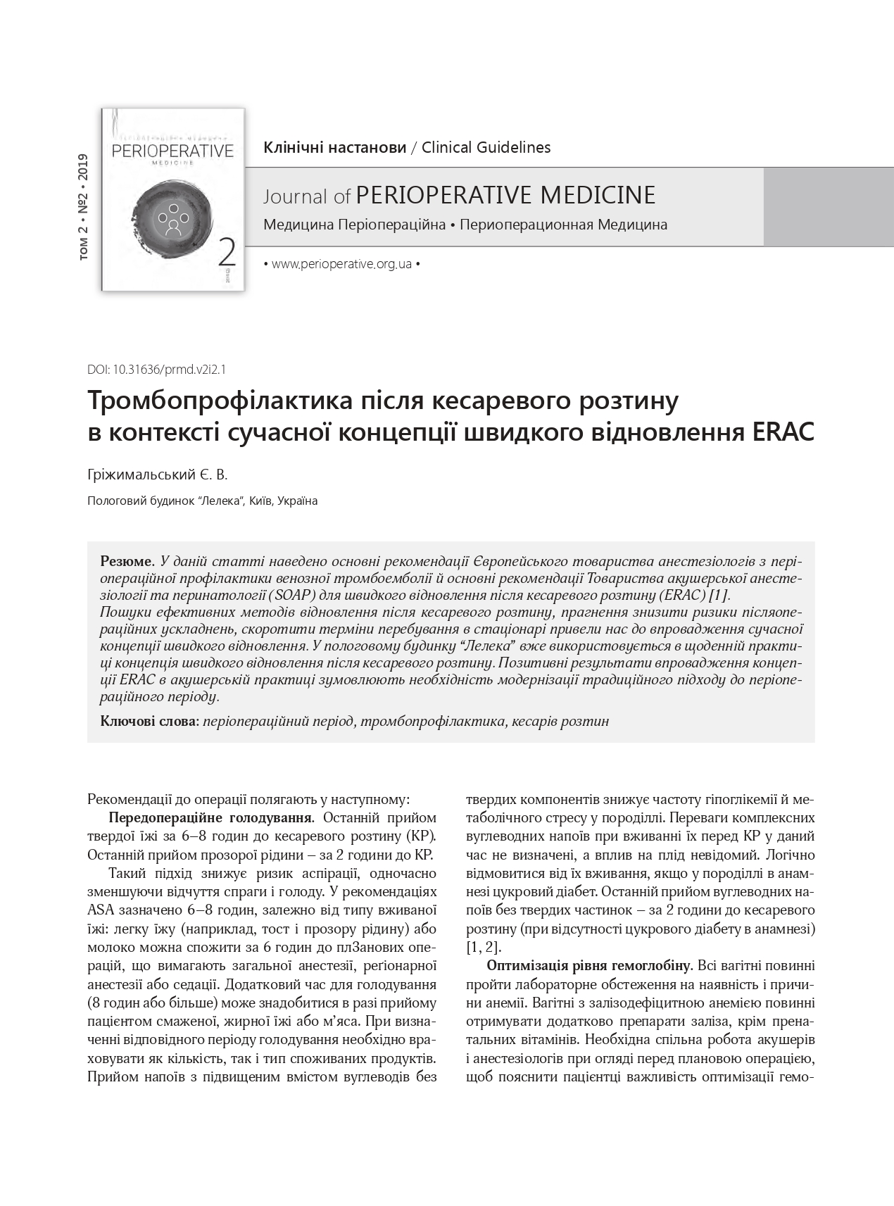 Cesarean section thromboprophylaxis in the context of the modern ERAC rapid recovery concept