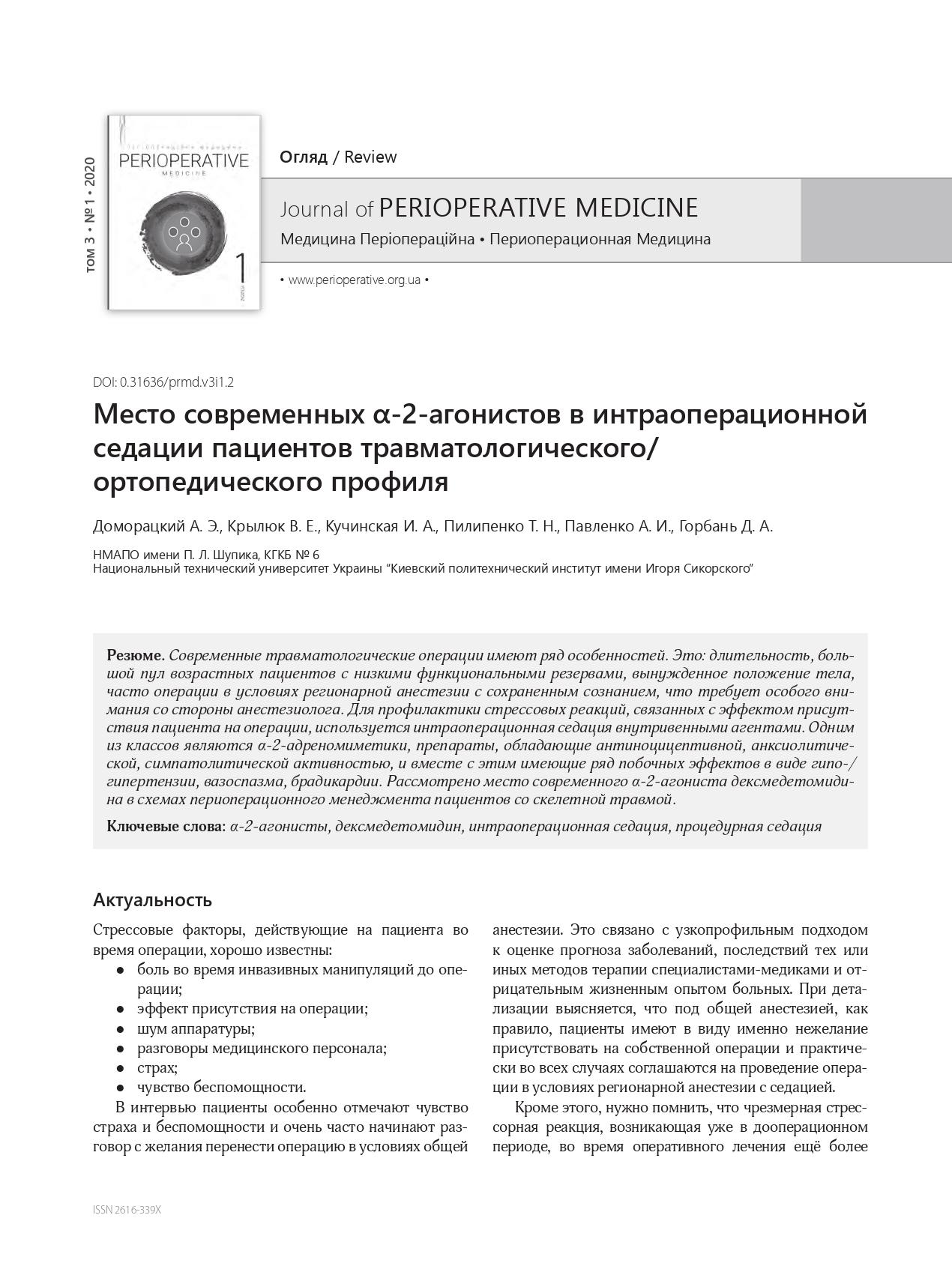 Место современных α-2-агонистов в интраоперационной седации пациентов травматологического/ортопедического профиля