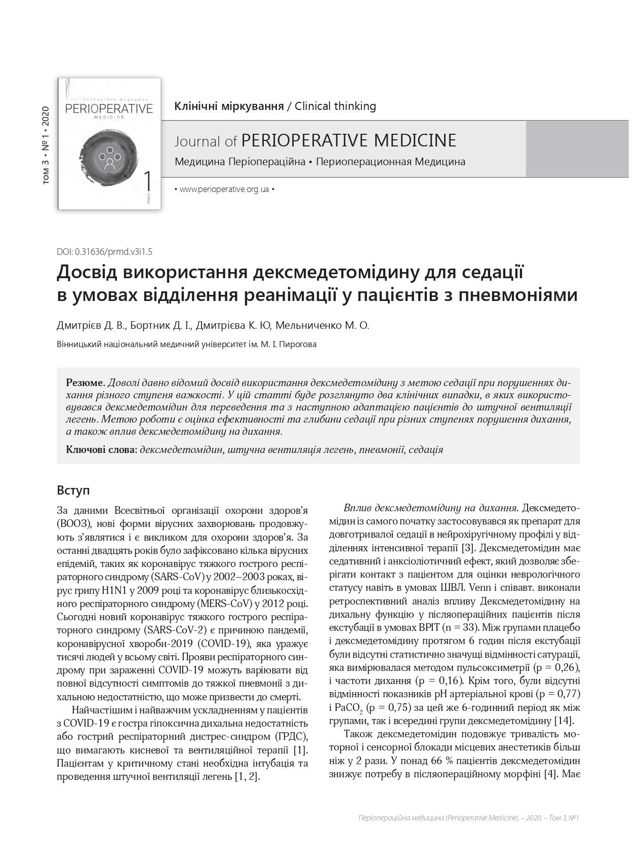 Досвід використання дексмедетомідину для седації в умовах відділення реанімації у пацієнтів з пневмоніями