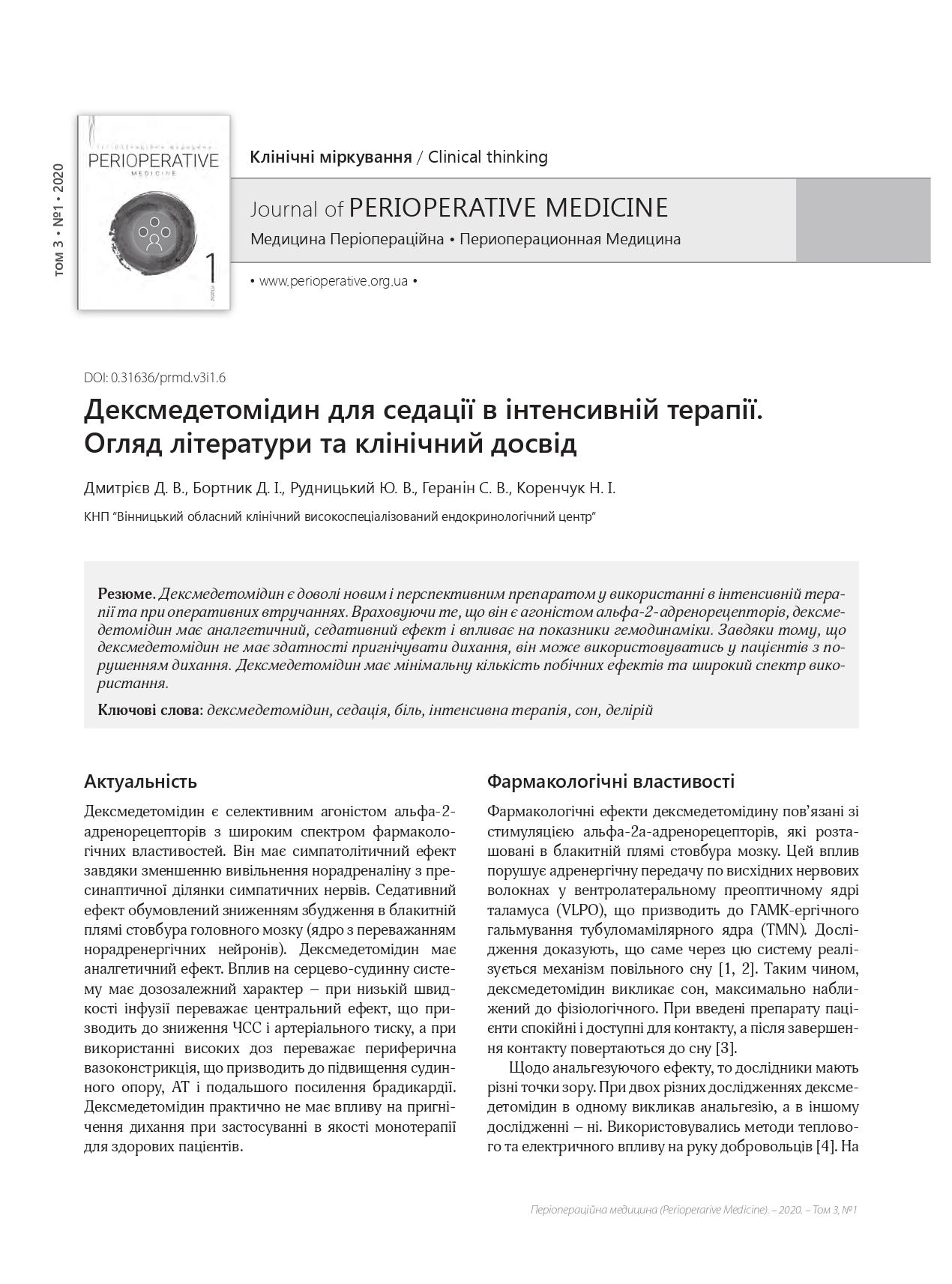 Дексмедетомідин для седації в інтенсивній терапії. Огляд літератури та клінічний досвід
