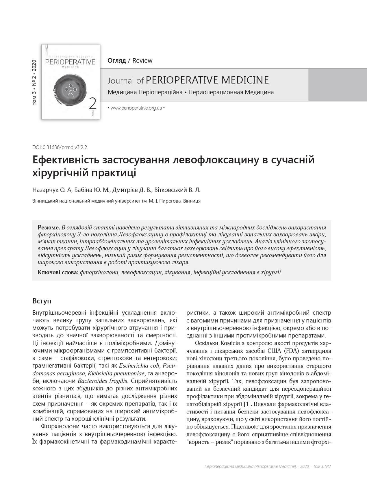 Ефективність застосування левофлоксацину в сучасній хірургічній практиці