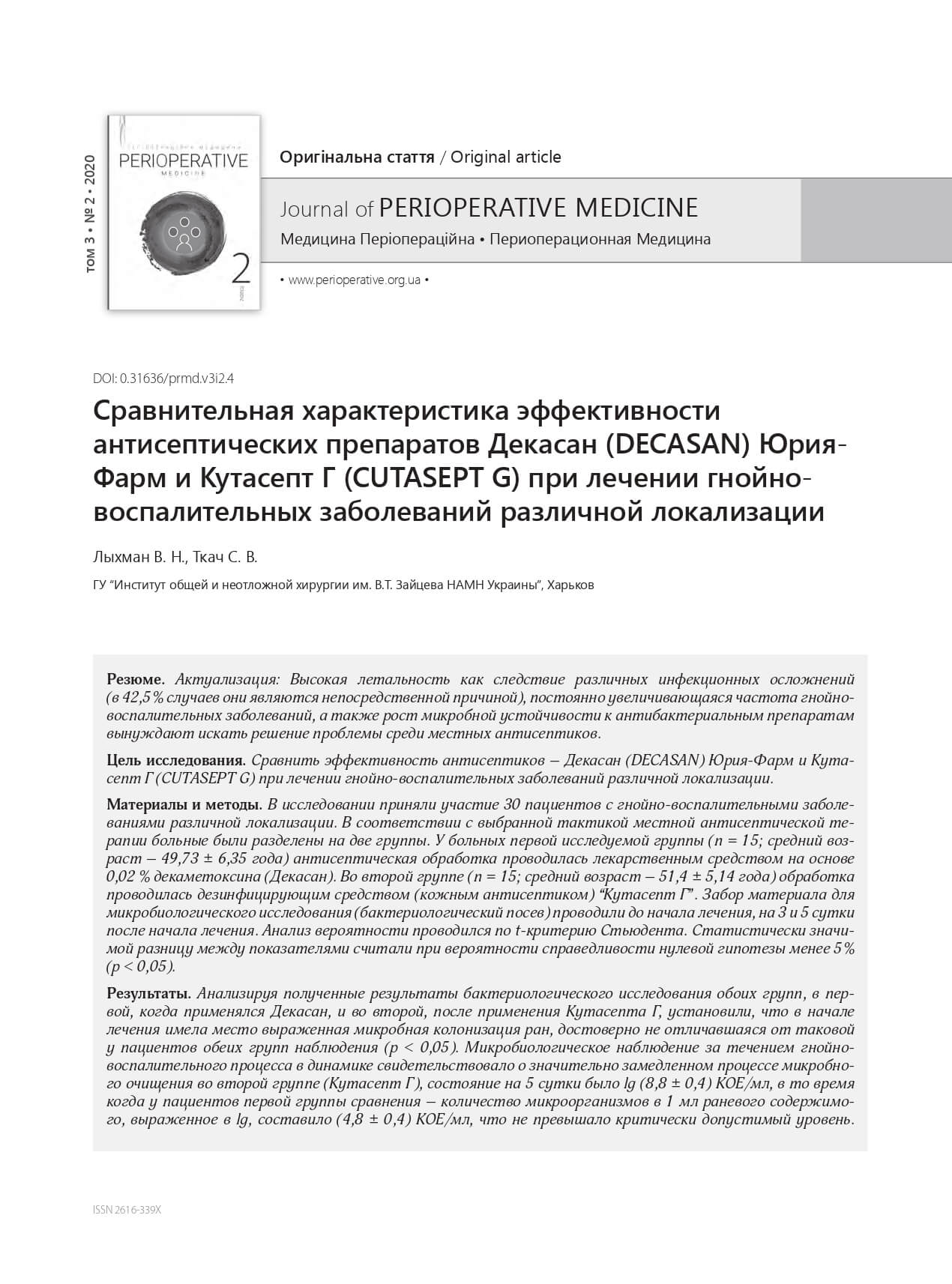 Efficacy comparative characteristics of antiseptic DECASAN Yuria-Pharm and CUTASEPT G in the treatment of purulent inflammatory diseases of various localization