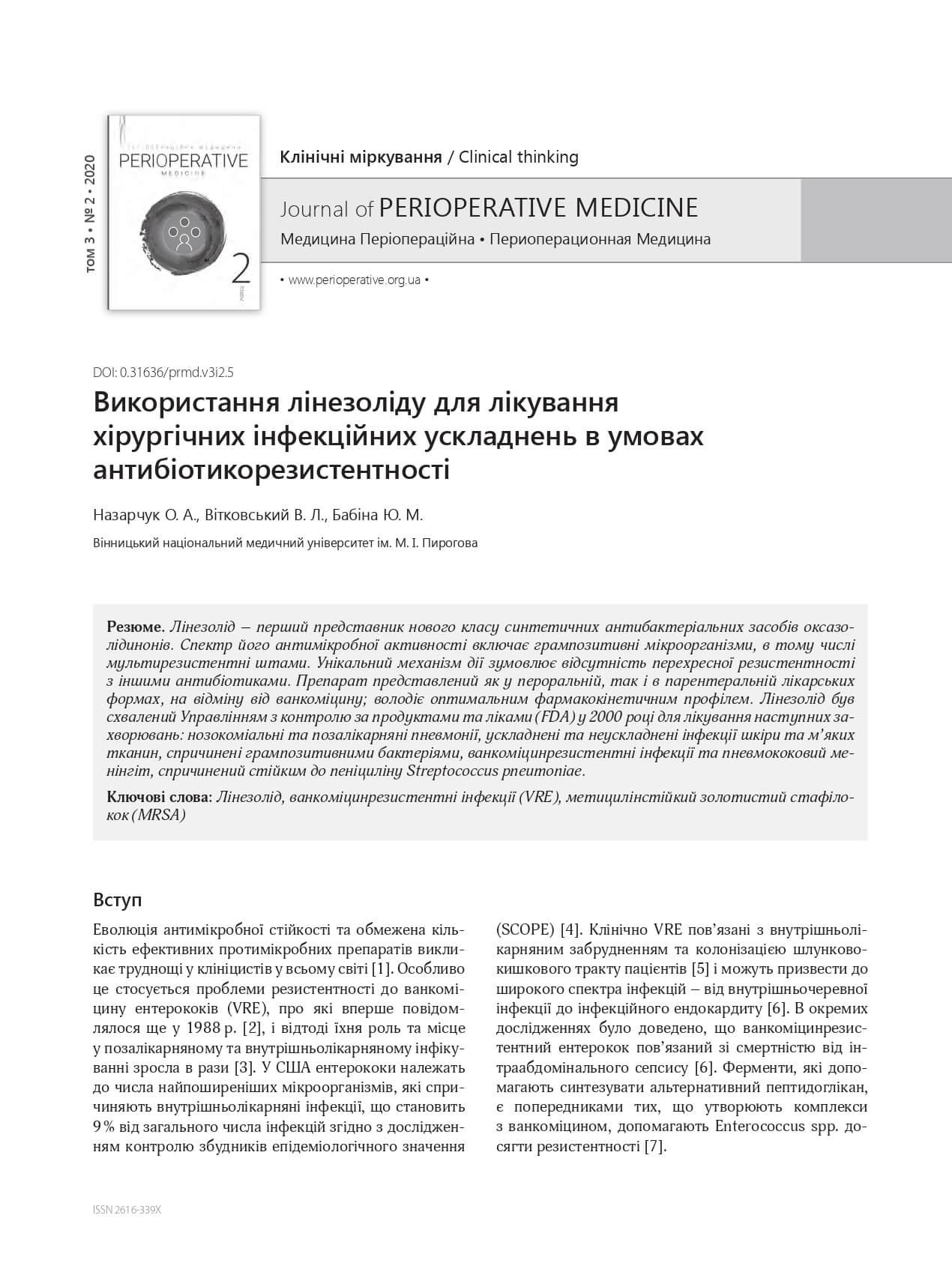 Використання лінезоліду для лікування хірургічних інфекційних ускладнень в умовах антибіотикорезистентності