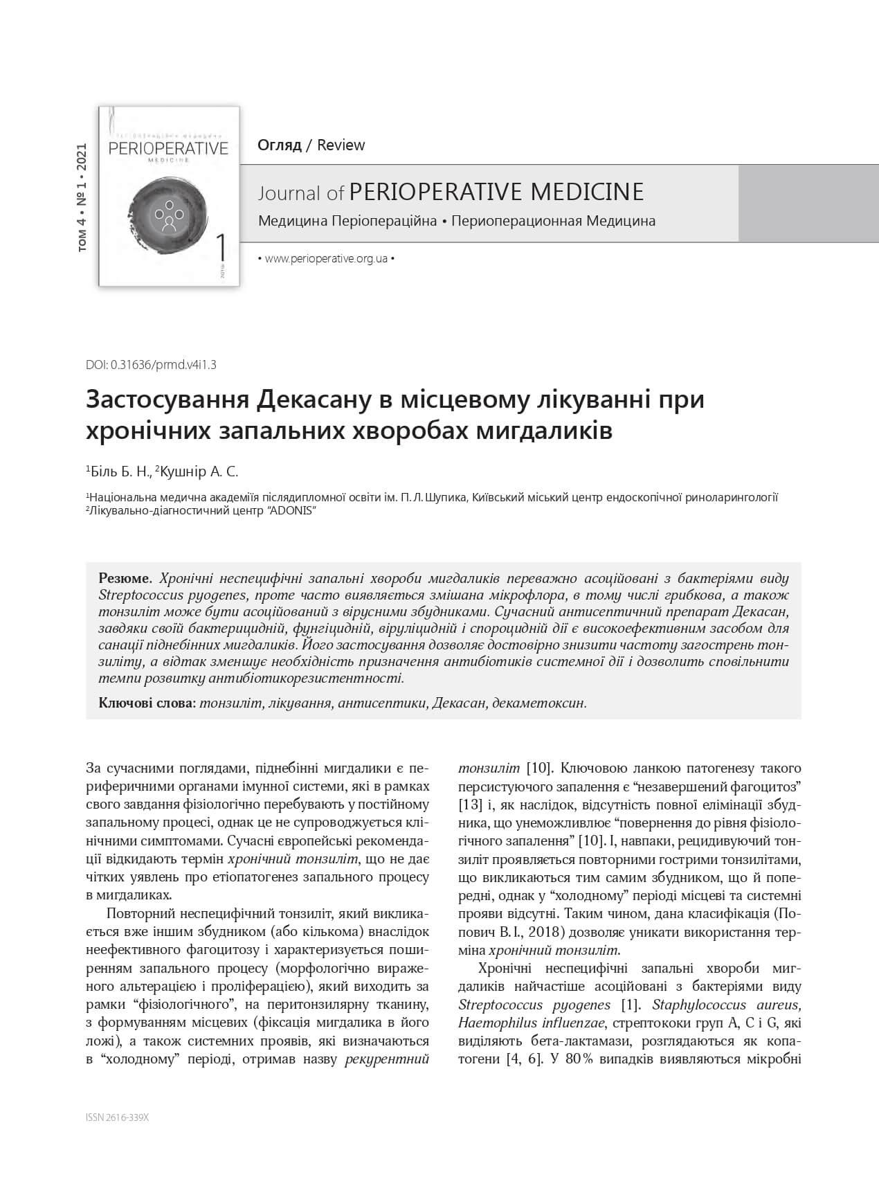 Застосування Декасану в місцевому лікуванні при хронічних запальних хворобах мигдаликів