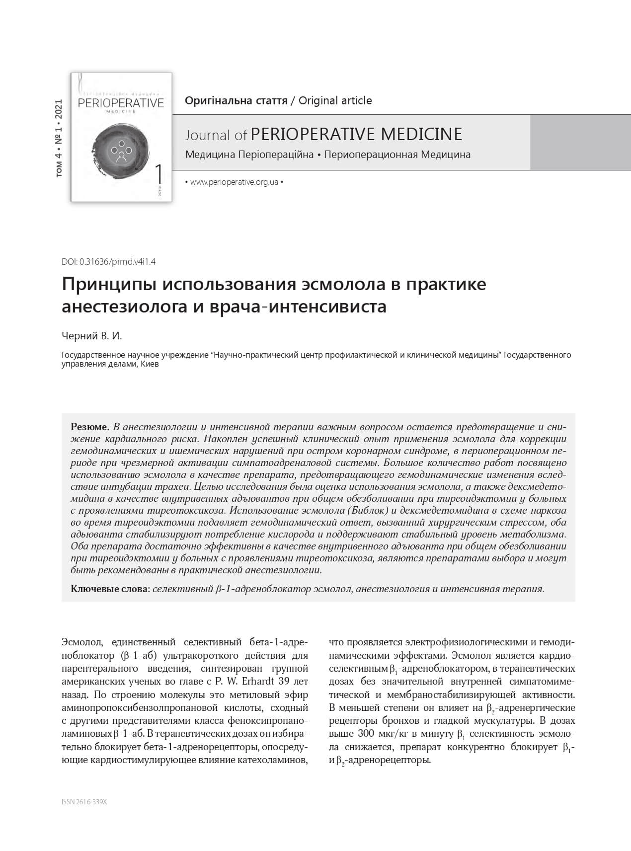 Принципы использования эсмолола в практике анестезиолога и врача-интенсивиста