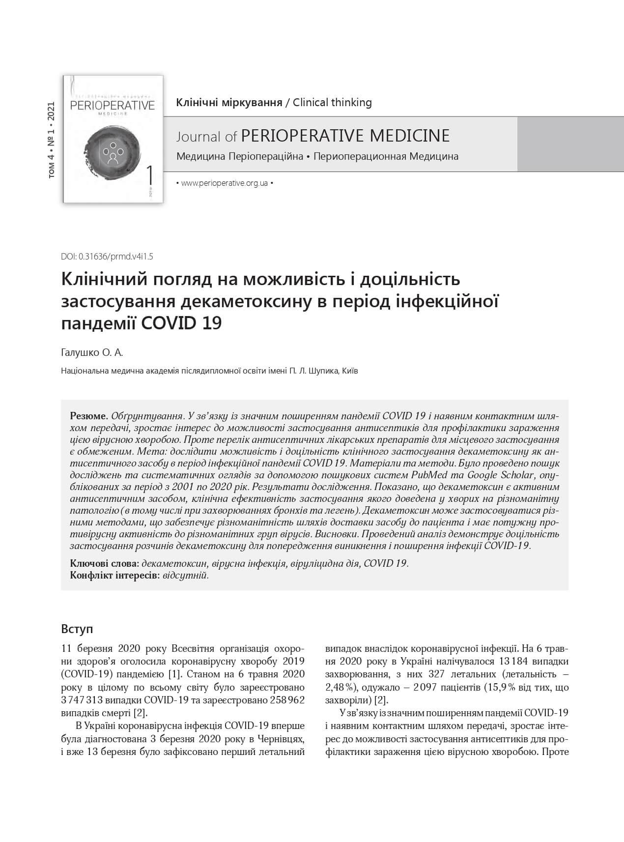 Клінічний погляд на можливість і доцільність застосування декаметоксину в період інфекційної пандемії COVID 19