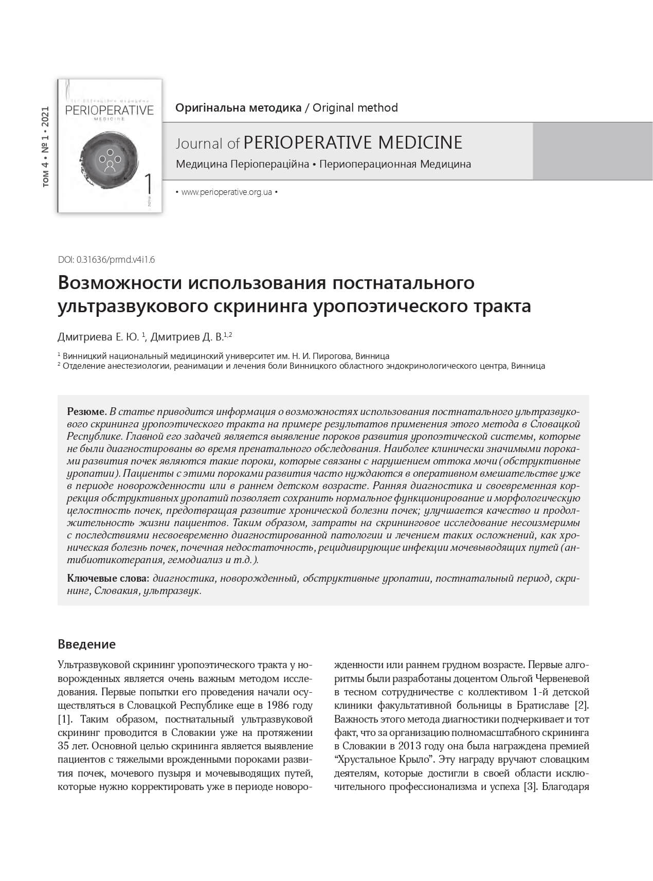 Возможности использования постнатального ультразвукового скрининга уропоэтического тракта