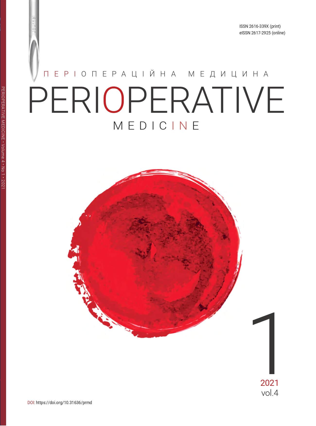 Периопераційна медицина 2021 рік 1 номер