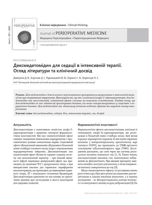 Дексмедетомідин для седації в інтенсивній терапії.