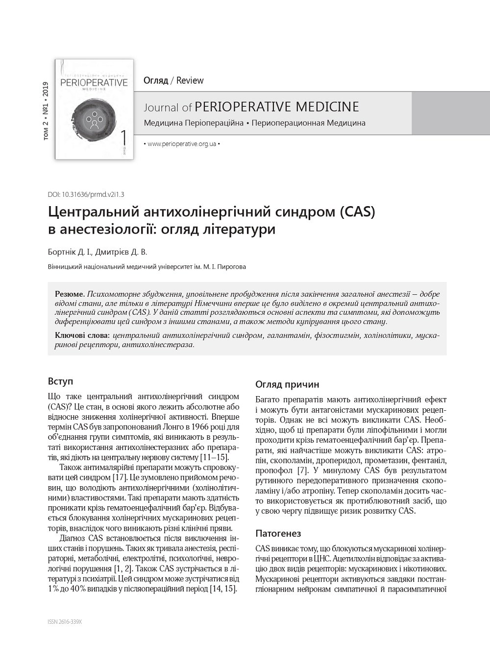 Centralanticholinergicsyndrome(CAS)inanesthesiology: anarrativereview