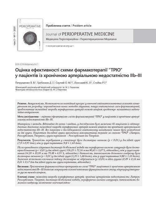 """Оцінка ефективності схеми фармакотерапії """"ТРІО"""" у пацієнтів із хронічною артеріальною недостатністю ІІb–ІІІ"""